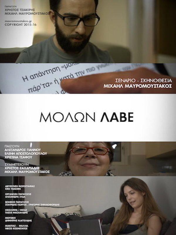 molon-lave-sampimedia
