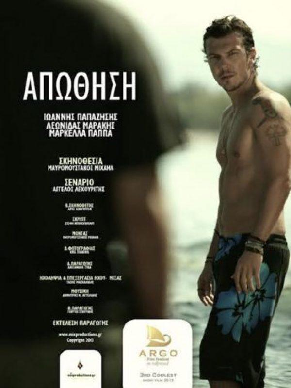 apothisi-sampimedia